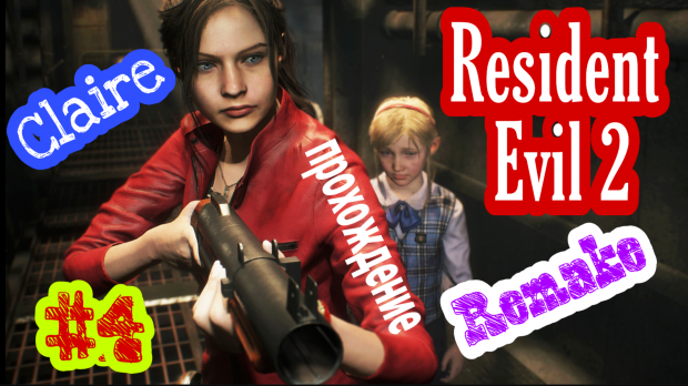 RESIDENT EVIL 2 REMAKE / Resident Evil 2 Remake Claire / Клэр / прохождение #4 / SERIOPLAY