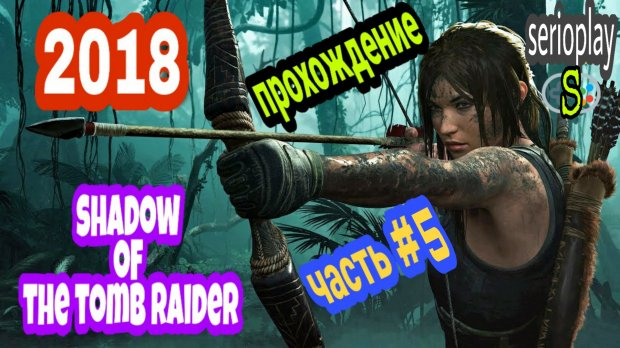 SHADOW OF THE TOMB RAIDER / Shadow of the Tomb Raider Croft Edition / Lara Croft / прохождение #5