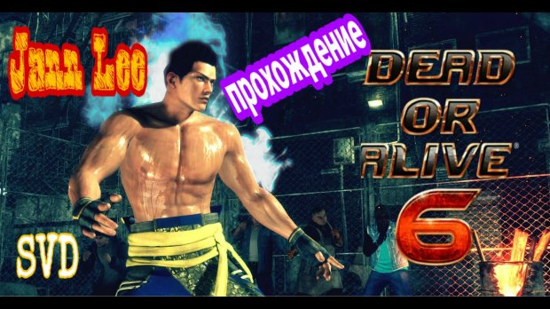 DEAD OR ALIVE 6 / DOA6 / Jann Lee / SVD Games channel