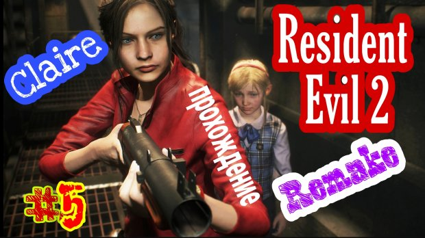 RESIDENT EVIL 2 REMAKE / Resident Evil 2 Remake Claire / Клэр / прохождение #5 / SERIOPLAY
