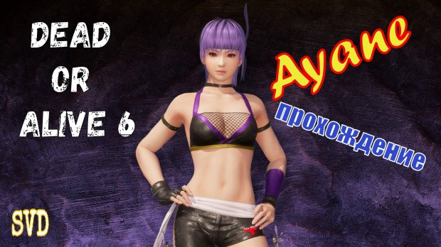 DEAD OR ALIVE 6 / DOA6 / Ayane / SVD Games channel
